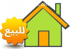 للبيع بيت شعبي الريان الجديد