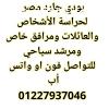 بودي جارد مصر للحراسة الخاصة ومرافق خاص ومرشد سياحي