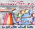 تصميم و إدارة حملة الإعلانات على الإنترنت
