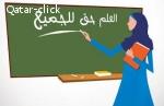 دروس تقويه لطلاب المدارس