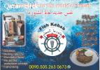 شاورما السمك