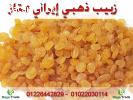 زبيب  ايراني iranian golden raisins