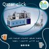 Paper Cup Machine With Handle ماكينة تشكيل الاكواب الورقية ب