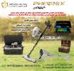 فينيكس Phoenix   جهاز كشف الذهب والمعادن التصويري