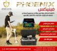 جهاز فينيكس Phoenix - اجهزة كشف الذهب في الامارات