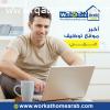 موقع فرص العمل Work@Home